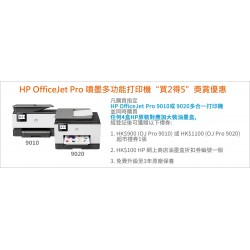 HP Officejet Pro Buy2get5 promotion