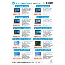 HP Notebook Catalog (20200723)