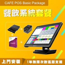 CA Cafe POS Packages